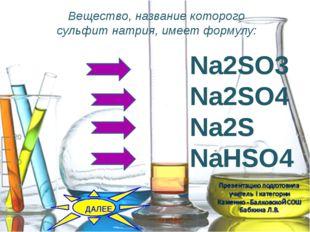 Вещество, название которого сульфит натрия, имеет формулу: Na2SO3 Na2SO4 Na2
