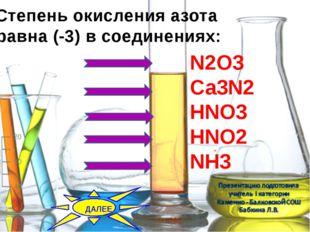 Степень окисления азота равна (-3) в соединениях: N2O3 Са3N2 НNO3 HNO2 NН3 ДА
