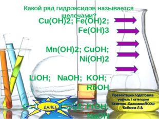 Какой ряд гидроксидов называется щелочами? Cu(OH)2; Fe(OH)2; Fe(OH)3 Mn(OH)2;