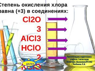 Степень окисления хлора равна (+3) в соединениях: Cl2O3 AlCl3 НClO2 KClO3 CCl