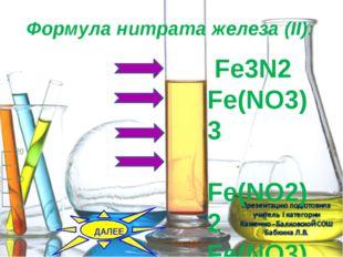 Формула нитрата железа (II): Fe3N2 Fe(NO3)3 Fe(NO2)2 Fe(NO3)2 ДАЛЕЕ
