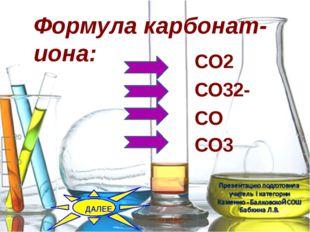 Формула карбонат-иона: CО2 СО32- СO СО3 ДАЛЕЕ