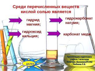 Среди перечисленных веществ кислой солью является гидрид магния; гидрокарбон