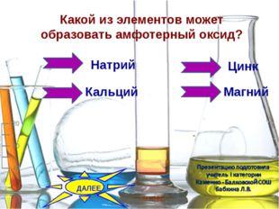Какой из элементов может образовать амфотерный оксид? Натрий Цинк Кальций Маг