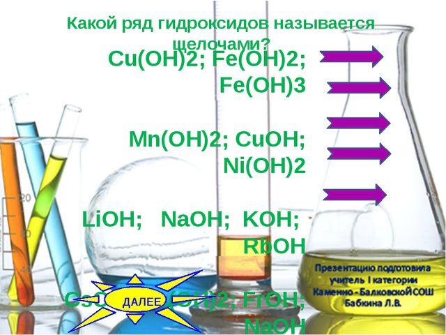 Какой ряд гидроксидов называется щелочами? Cu(OH)2; Fe(OH)2; Fe(OH)3 Mn(OH)2;...