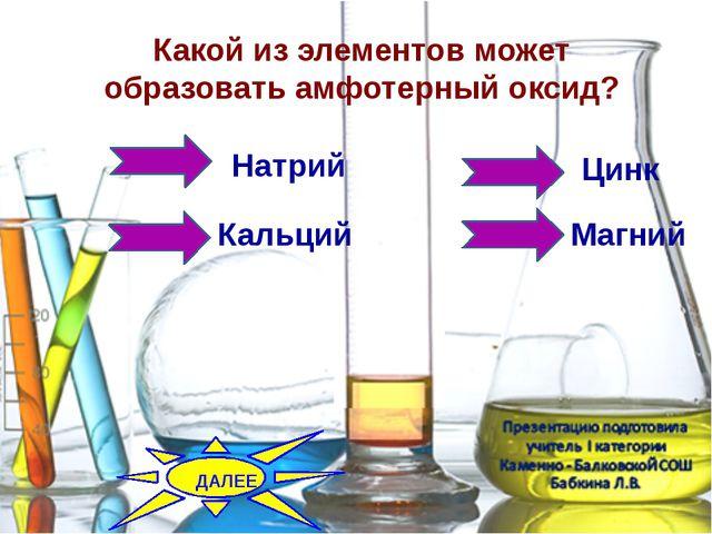 Какой из элементов может образовать амфотерный оксид? Натрий Цинк Кальций Маг...