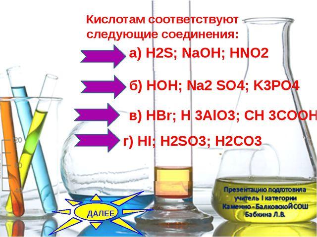 Кислотам соответствуют следующиесоединения: а) H2S; NaOH; HNO2 б) HOH; Na2 S...