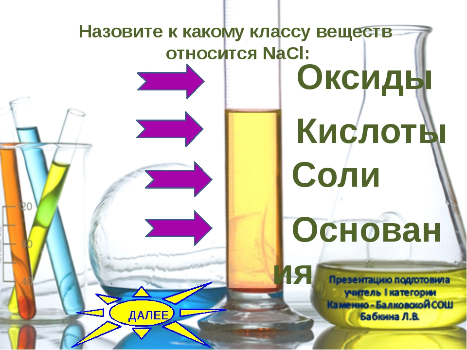 Назовите к какому классу веществ относится NaCl: Основания Оксиды Кислоты...