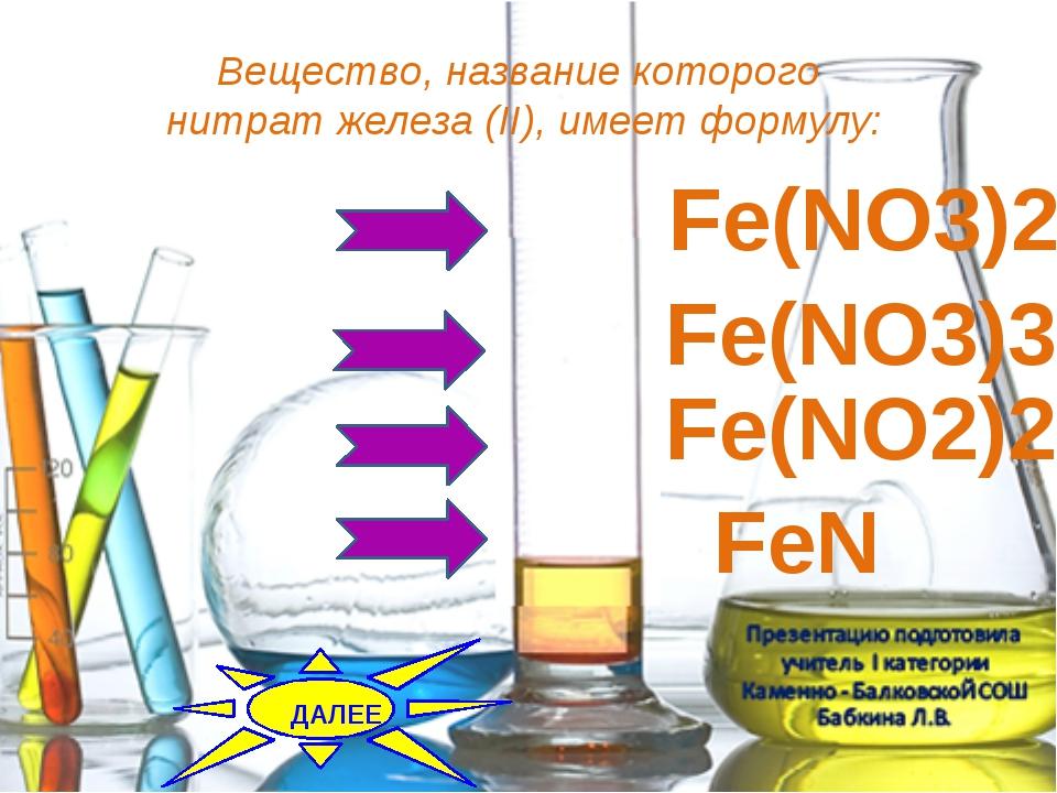 Вещество, название которого нитрат железа (II), имеет формулу: Fe(NO3)3 FeN F...