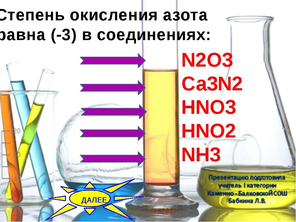 Степень окисления азота равна (-3) в соединениях: N2O3 Са3N2 НNO3 HNO2 NН3 ДА...