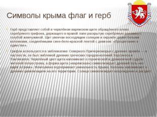 Символы крыма флаг и герб Герб представляет собой в червлёном варяжском щите