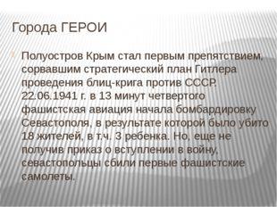 Города ГЕРОИ Полуостров Крым стал первым препятствием, сорвавшим стратегическ