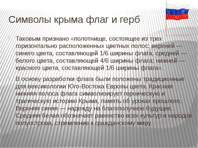 Символы крыма флаг и герб Таковым признано «полотнище, состоящее из трех гори...