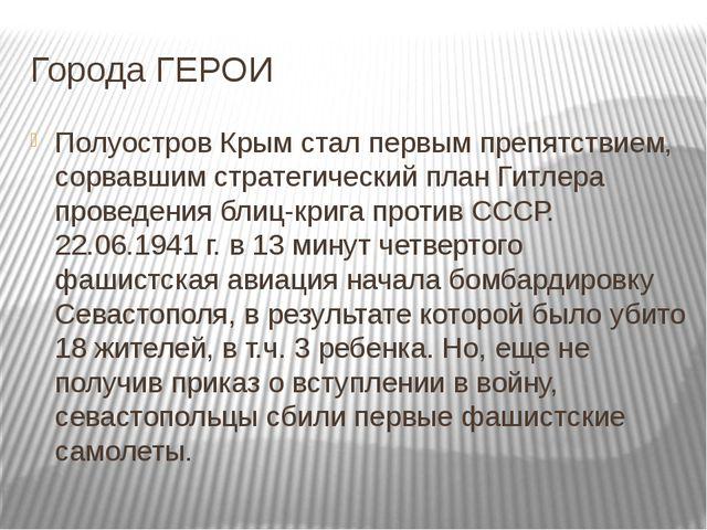 Города ГЕРОИ Полуостров Крым стал первым препятствием, сорвавшим стратегическ...