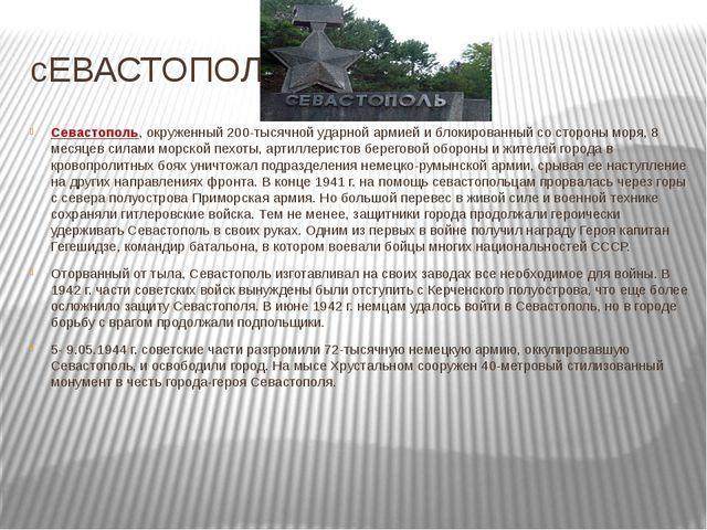 сЕВАСТОПОЛЬ Севастополь, окруженный 200-тысячной ударной армией и блокированн...