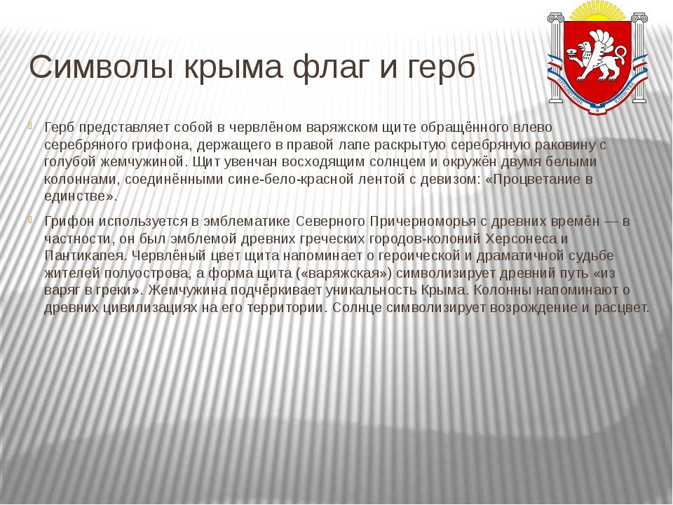 Символы крыма флаг и герб Герб представляет собой в червлёном варяжском щите...