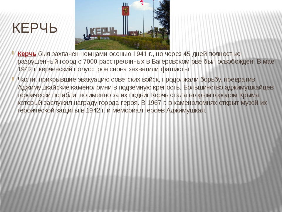 КЕРЧЬ Керчьбыл захвачен немцами осенью 1941 г., но через 45 дней полностью р...
