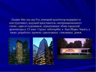 Людвиг Мис ван дер Роэ, немецкий архитектор-модернист и конструктивист, веду