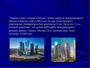 Первые планы создания вМоскве бизнес-квартала международного образца появи