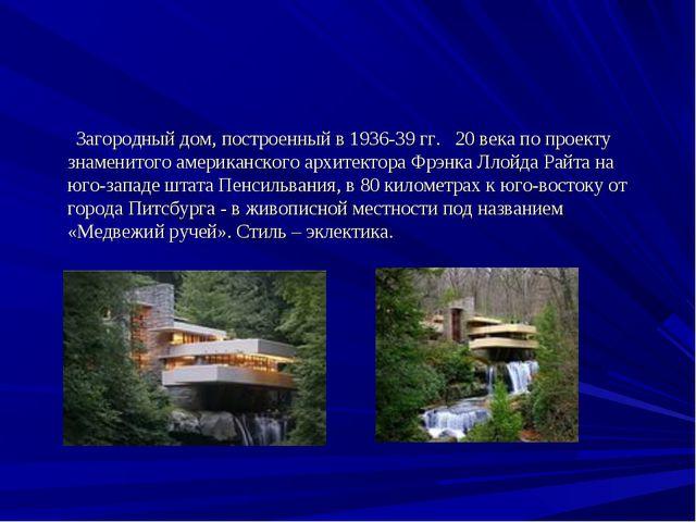 Загородный дом, построенный в 1936-39 гг. 20 века по проекту знаменитого аме...