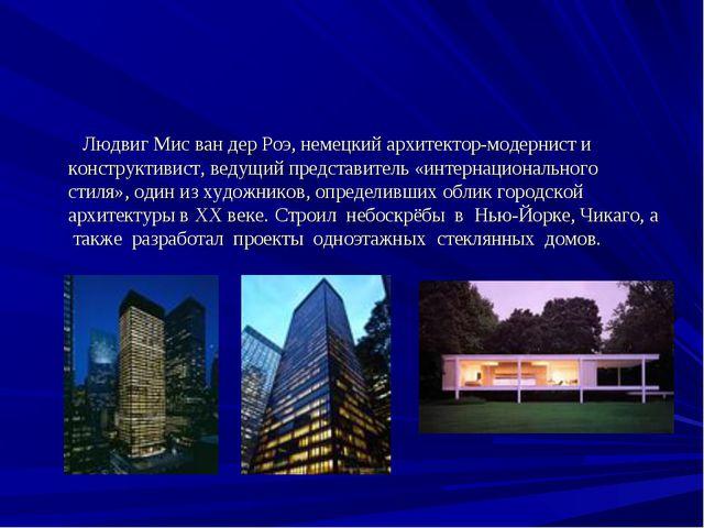 Людвиг Мис ван дер Роэ, немецкий архитектор-модернист и конструктивист, веду...