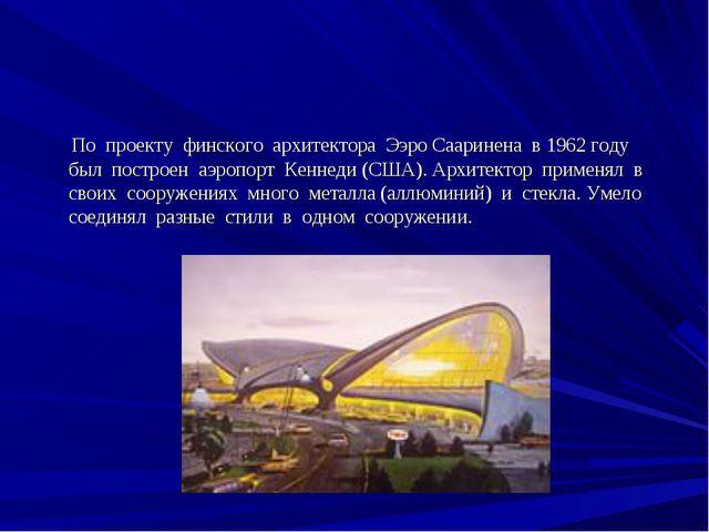 По проекту финского архитектора Ээро Сааринена в 1962 году был построен аэро...