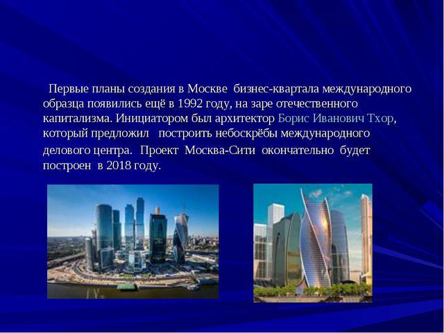 Первые планы создания вМоскве бизнес-квартала международного образца появи...