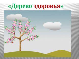 «Дерево здоровья»