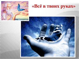 «Всё в твоих руках»