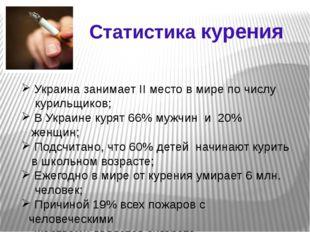 Статистика курения Украина занимает II место в мире по числу курильщиков; В У