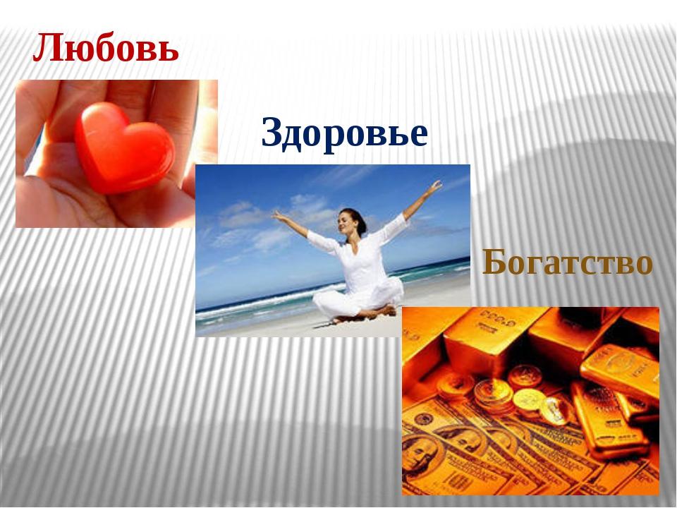Любовь Здоровье Богатство
