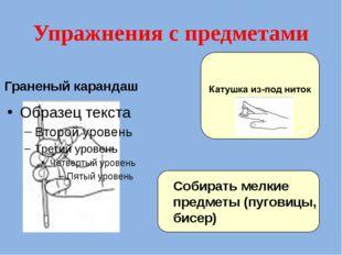 Упражнения с предметами