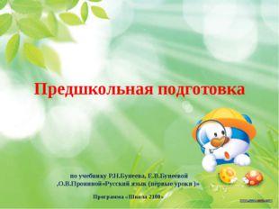 Предшкольная подготовка  по учебнику Р.Н.Бунеева, Е.В.Бунеевой ,О.В.Прониной