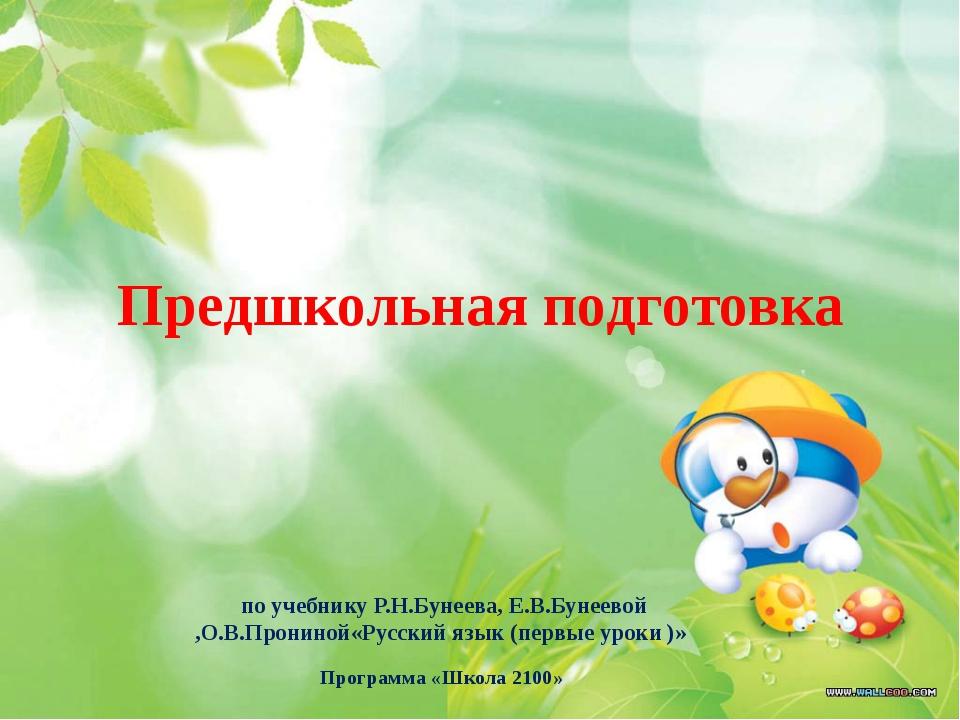 Предшкольная подготовка  по учебнику Р.Н.Бунеева, Е.В.Бунеевой ,О.В.Прониной...