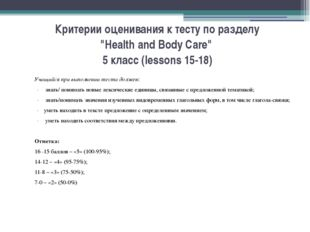 "Критерии оценивания к тесту по разделу ""Health and Body Care"" 5 класс (lesson"