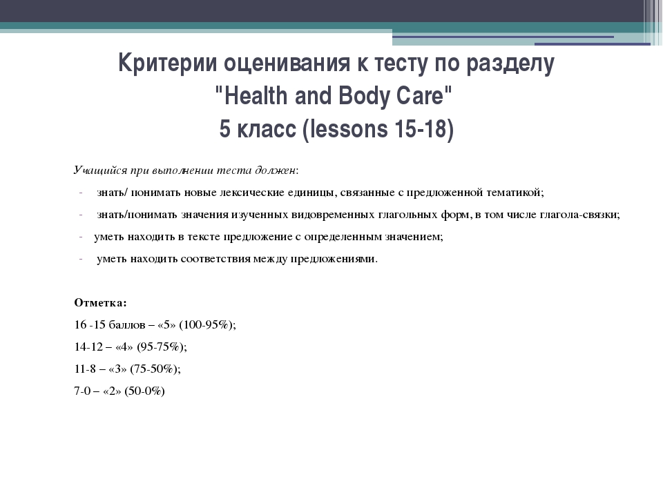 "Критерии оценивания к тесту по разделу ""Health and Body Care"" 5 класс (lesson..."