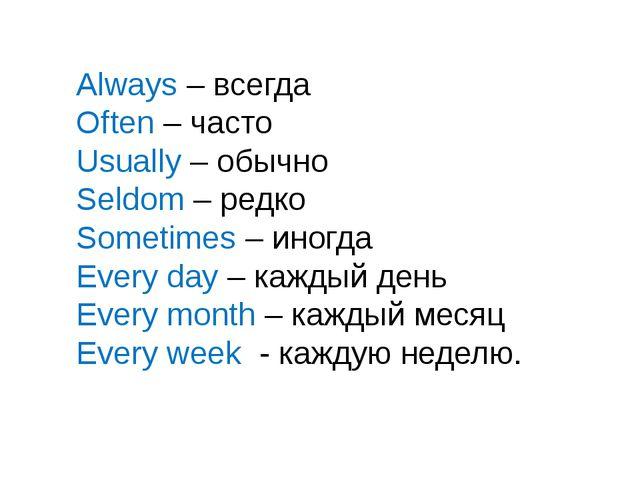 Always – всегда Often – часто Usually – обычно Seldom – редко Sometimes – ино...