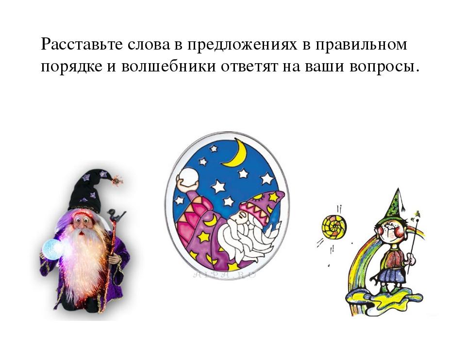 Расставьте слова в предложениях в правильном порядке и волшебники ответят на...