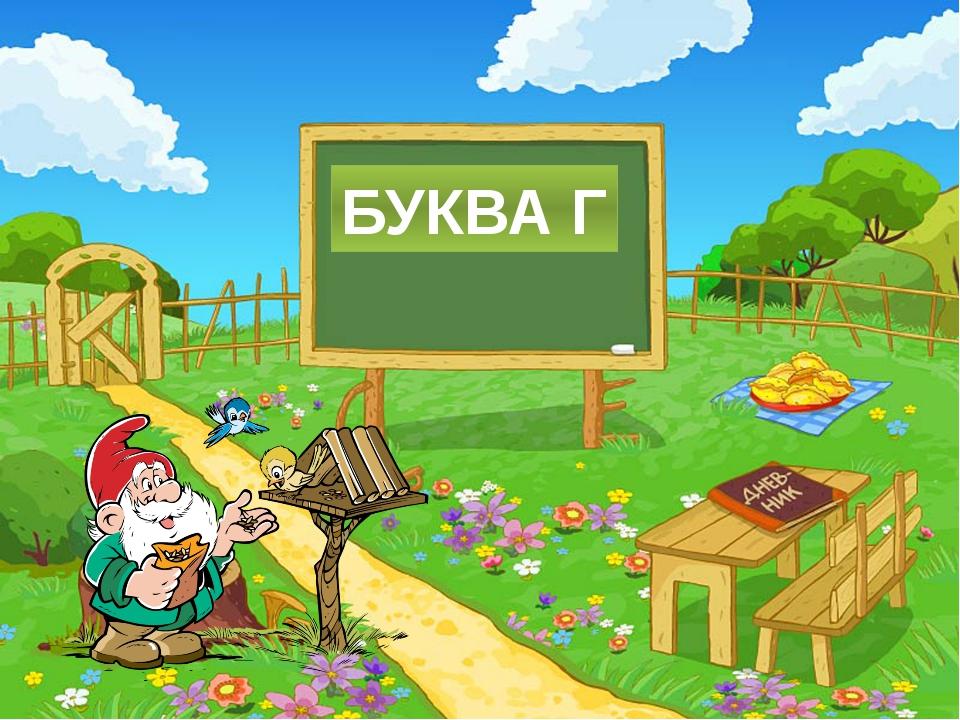 БУКВА Г