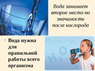 Вода занимает второе место по значимости после кислорода Вода нужна для прави
