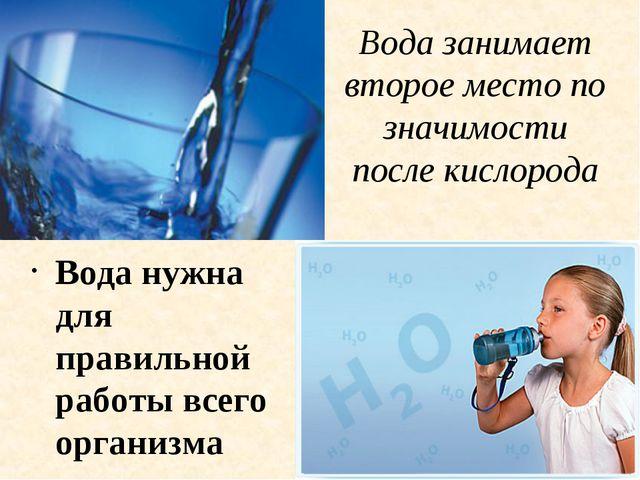 Вода занимает второе место по значимости после кислорода Вода нужна для прави...