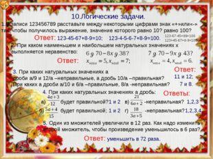 10.Логические задачи. 1.В записи 123456789 расставьте между некоторыми цифрам