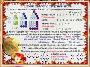 Номер числа 1 2 3 4 5 6 7 8 Треугольное число 1 3 6 10 15 21 28 36 Номер числ