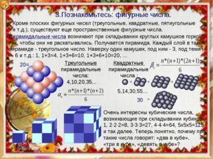 3.Познакомьтесь: фигурные числа. Квадратные пирамидальные числа : 30 Пирамида