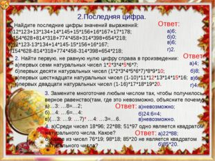 2.Последняя цифра. 1. Найдите последние цифры значений выражений: а)12*123+13