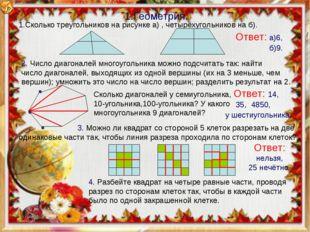 1.Сколько треугольников на рисунке а) , четырёхугольников на б). 2. Число диа