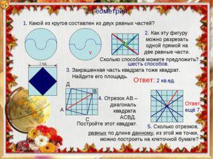 2.Геометрия. 1. Какой из кругов составлен из двух равных частей? 2. Как эту ф