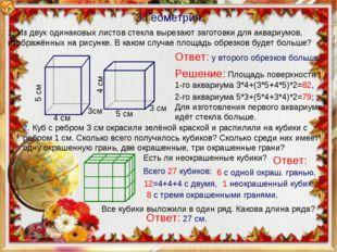 3.Геометрия. 4 см 5 см 3см 5 см 4 см 3 см 1. Из двух одинаковых листов стекла
