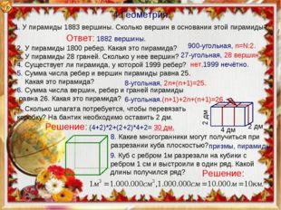 4.Геометрия. 4 дм 2 дм Решение: (4+2)*2+(2+2)*4+2= 30 дм. 7. Сколько шпагата