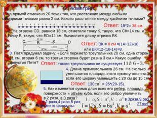 6.Геометрия. 1 2 3 4 5 6 7 8 9 10 11 12 13 14 15 16 17 18 19 20 1. На прямой